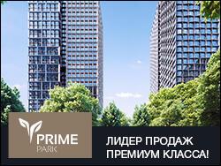 ЖК Prime Park — небоскребы с видовыми квартирами! Специальное предложение на